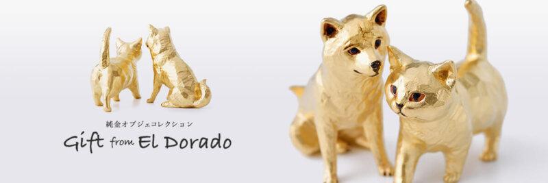 はしもとみお『十二支モチーフの純金製動物オブジェ』