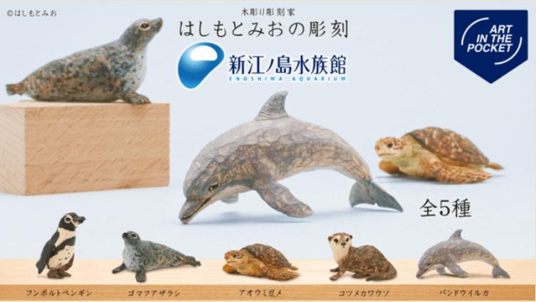 カプセルトイ『はしもとみおの彫刻 新江ノ島水族館』