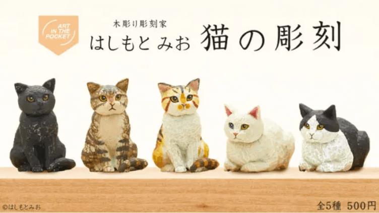 カプセルトイ『はしもとみお 猫の彫刻』