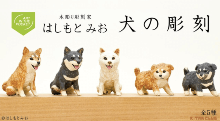 はしもとみお『犬の彫刻』