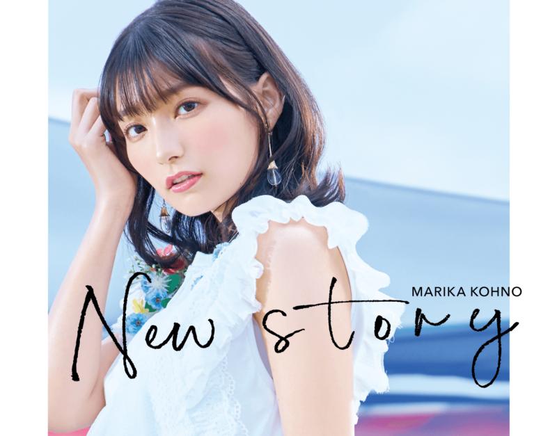 高野麻理佳「New story」